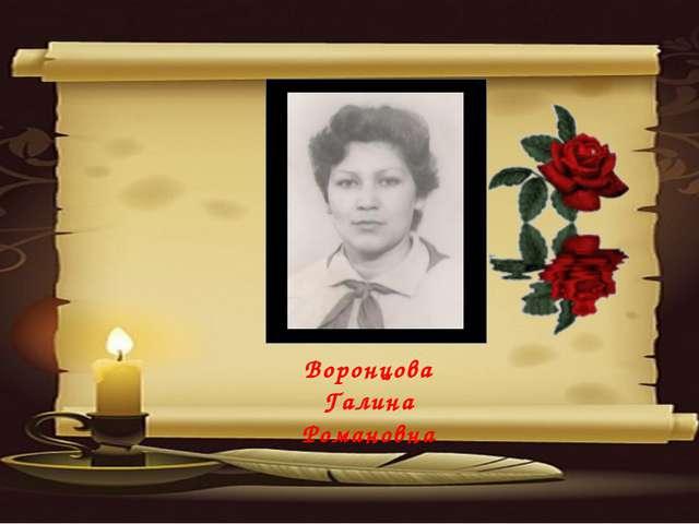Воронцова Галина Романовна