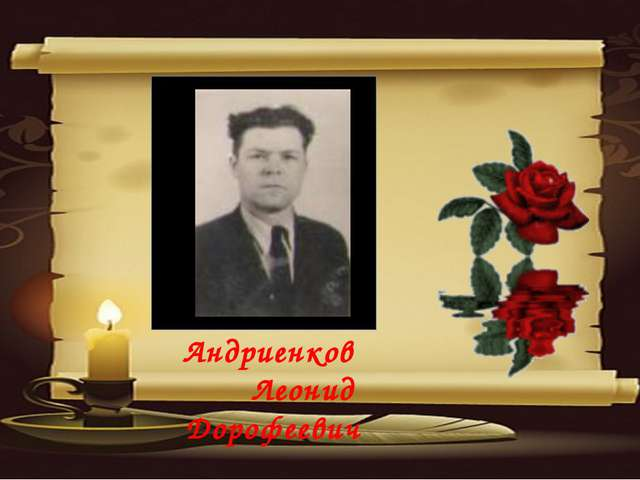 Андриенков Леонид Дорофеевич