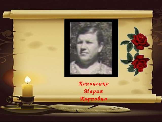 Кононенко Мария Карповна