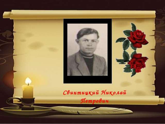 Свинтицкий Николай Петрович