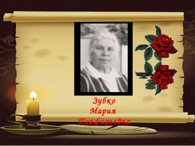 Зубко Мария Порфирьевна