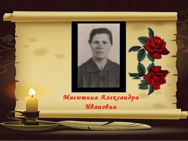 Масютина Александра Ивановна