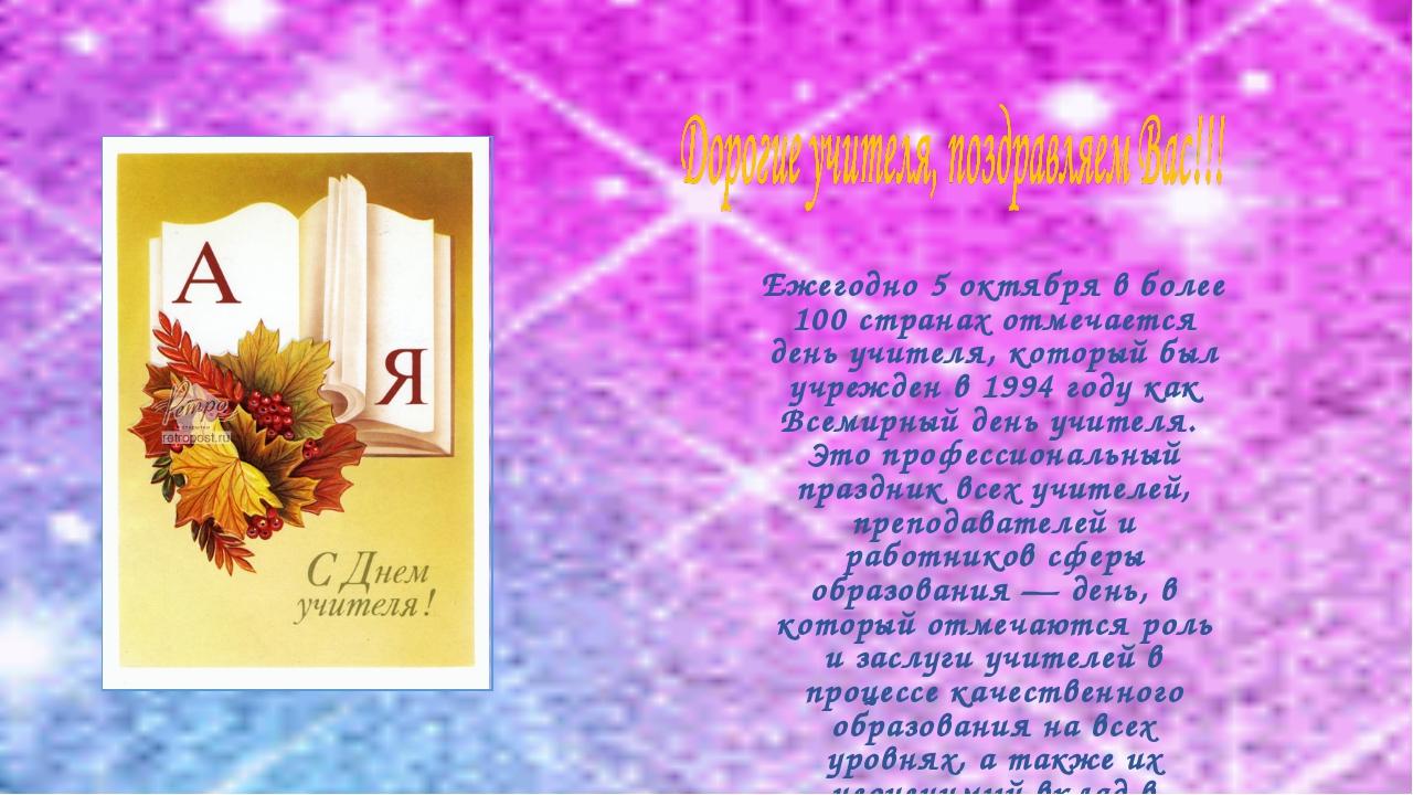 Ежегодно 5 октября в более 100 странах отмечается день учителя, который был...