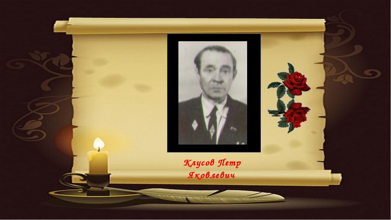 Клусов Петр Яковлевич