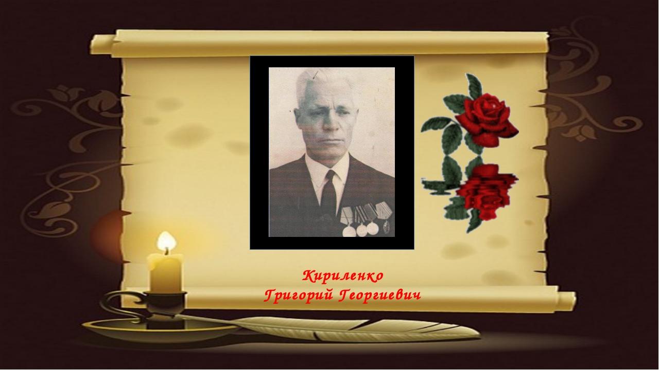 Кириленко Григорий Георгиевич