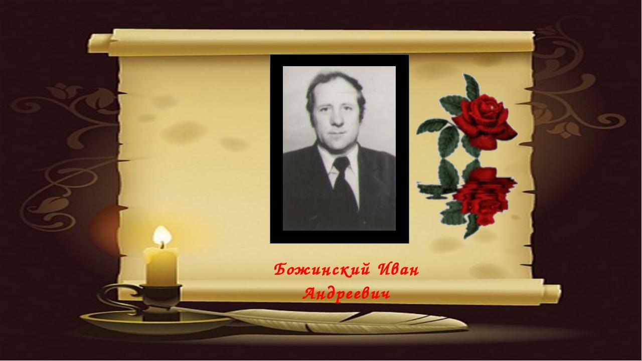 Божинский Иван Андреевич