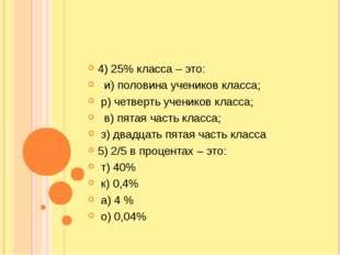 4) 25% класса – это: и) половина учеников класса; р) четверть учеников класса
