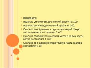 Вспомните: правило умножения десятичной дроби на 100; правило деления десятич