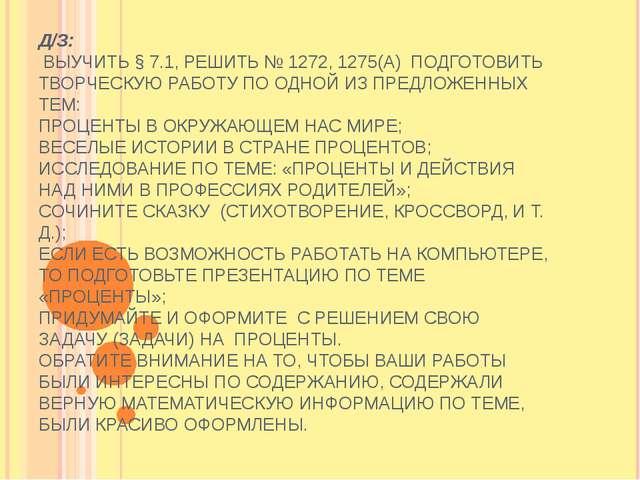 Д/З: ВЫУЧИТЬ § 7.1, РЕШИТЬ № 1272, 1275(А) ПОДГОТОВИТЬ ТВОРЧЕСКУЮ РАБОТУ ПО О...