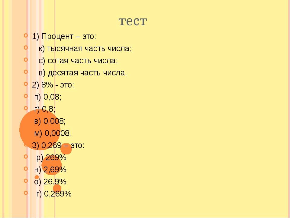 тест 1) Процент – это: к) тысячная часть числа; с) сотая часть числа; в) де...