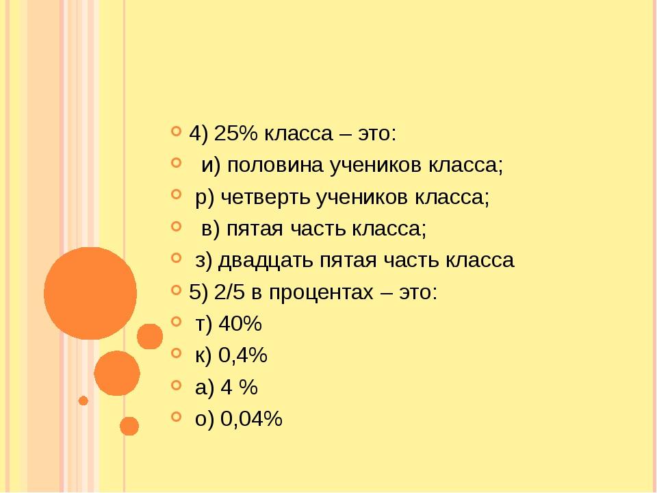 4) 25% класса – это: и) половина учеников класса; р) четверть учеников класса...