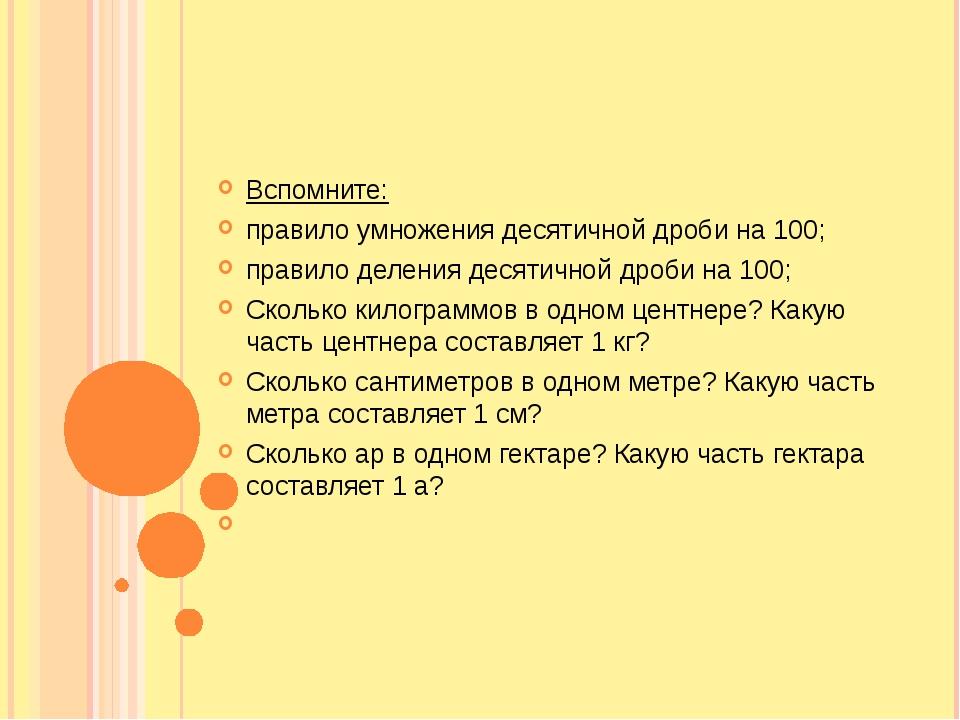 Вспомните: правило умножения десятичной дроби на 100; правило деления десятич...