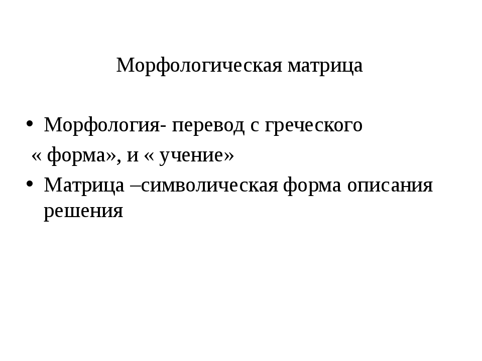 Морфологическая матрица Морфология- перевод с греческого « форма», и « учение...