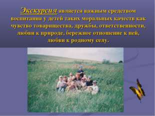 Экскурсия является важным средством воспитания у детей таких моральных качест