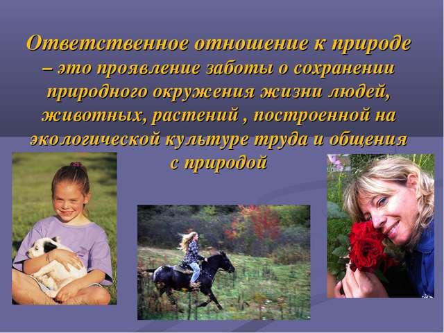 Ответственное отношение к природе – это проявление заботы о сохранении природ...