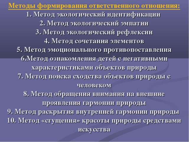 Методы формирования ответственного отношения: 1. Метод экологический идентифи...