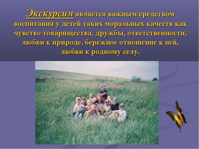 Экскурсия является важным средством воспитания у детей таких моральных качест...