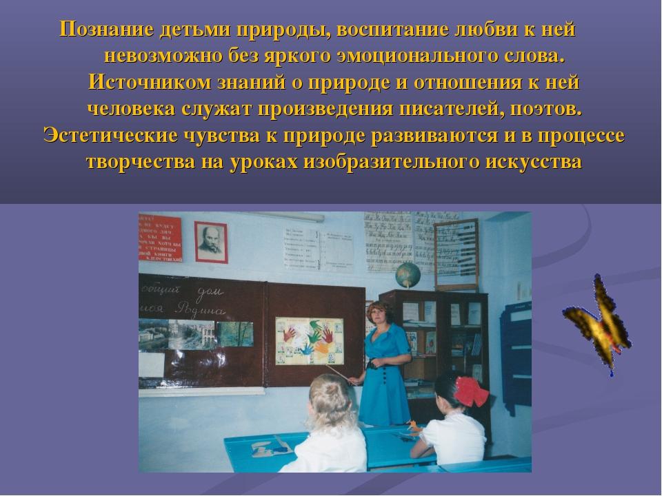 Познание детьми природы, воспитание любви к ней невозможно без яркого эмоцион...