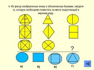 4. Из фигур изображенных внизу и обозначенных буквами, найдите ту, которую не