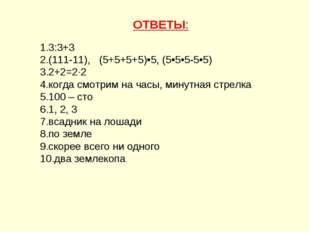 ОТВЕТЫ: 3:3+3 (111-11), (5+5+5+5)•5, (5•5•5-5•5) 2+2=2·2 когда смотрим на ч