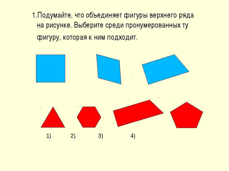 1.Подумайте, что объединяет фигуры верхнего ряда на рисунке. Выберите среди...