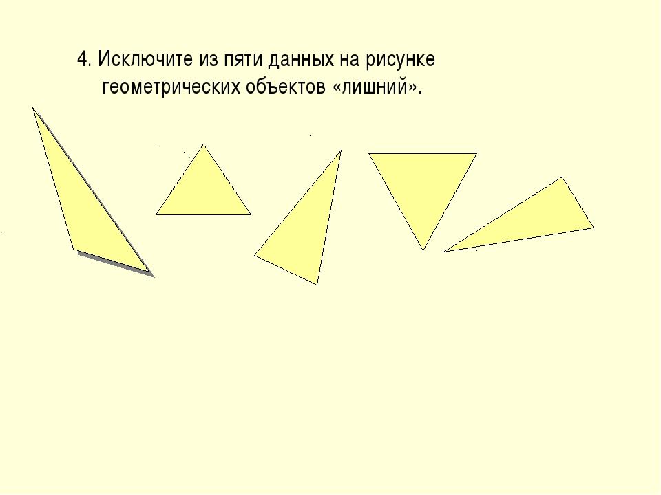 4. Исключите из пяти данных на рисунке геометрических объектов «лишний».