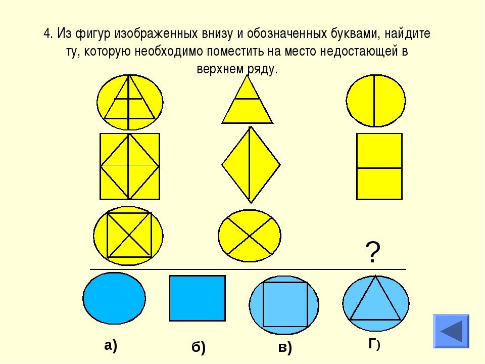 4. Из фигур изображенных внизу и обозначенных буквами, найдите ту, которую не...