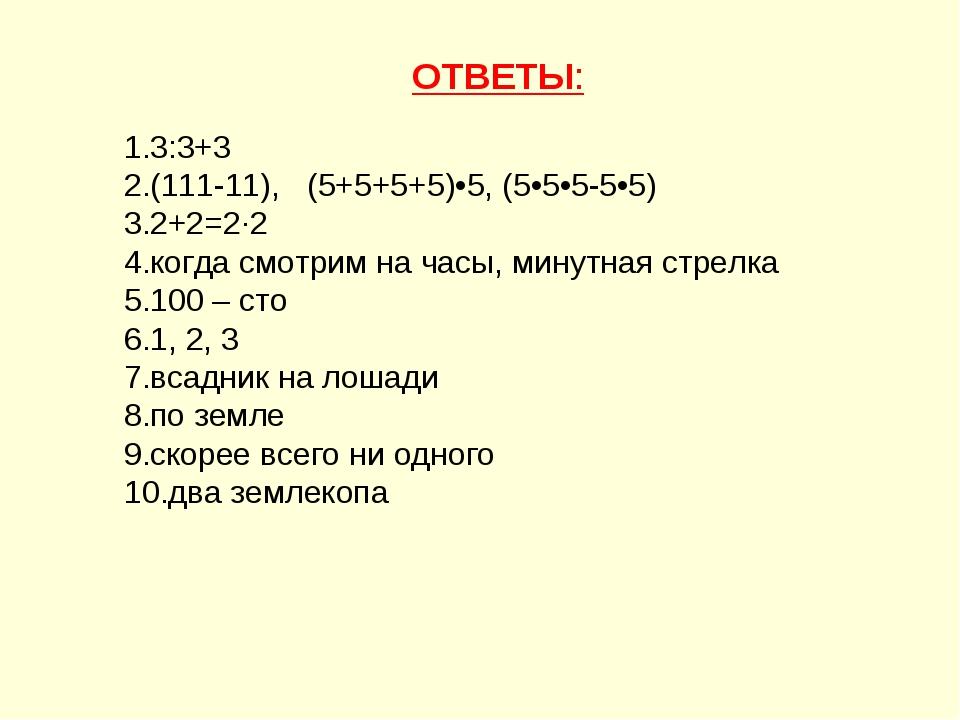 ОТВЕТЫ: 3:3+3 (111-11), (5+5+5+5)•5, (5•5•5-5•5) 2+2=2·2 когда смотрим на ч...