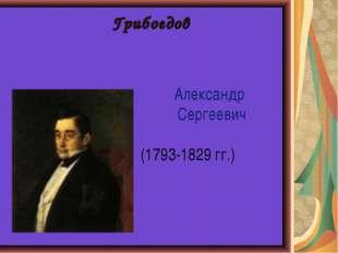 Александр Сергеевич (1793-1829 гг.)
