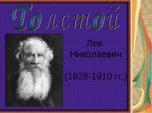 Лев Николаевич (1828-1910 гг.)