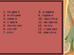 1. по два л 8. р одина 2. и сто рия 9. сорок а 3. семь я 10. про сто р 4. с т