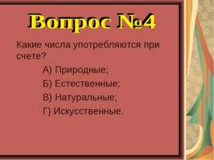 Какие числа употребляются при счете? А) Природные; Б) Естественные; В) Натур