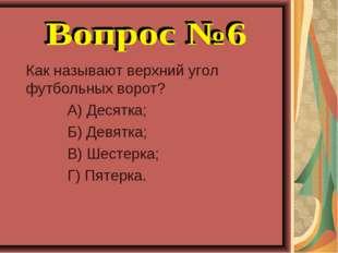Как называют верхний угол футбольных ворот? А) Десятка; Б) Девятка; В) Шесте