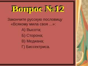 Закончите русскую пословицу «Всякому мила своя ...»: А) Высота; Б) Сторона; В