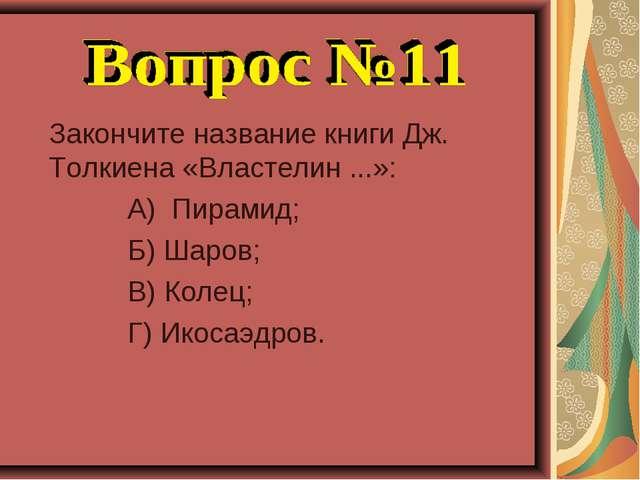 Закончите название книги Дж. Толкиена «Властелин ...»: А) Пирамид; Б) Шаров;...