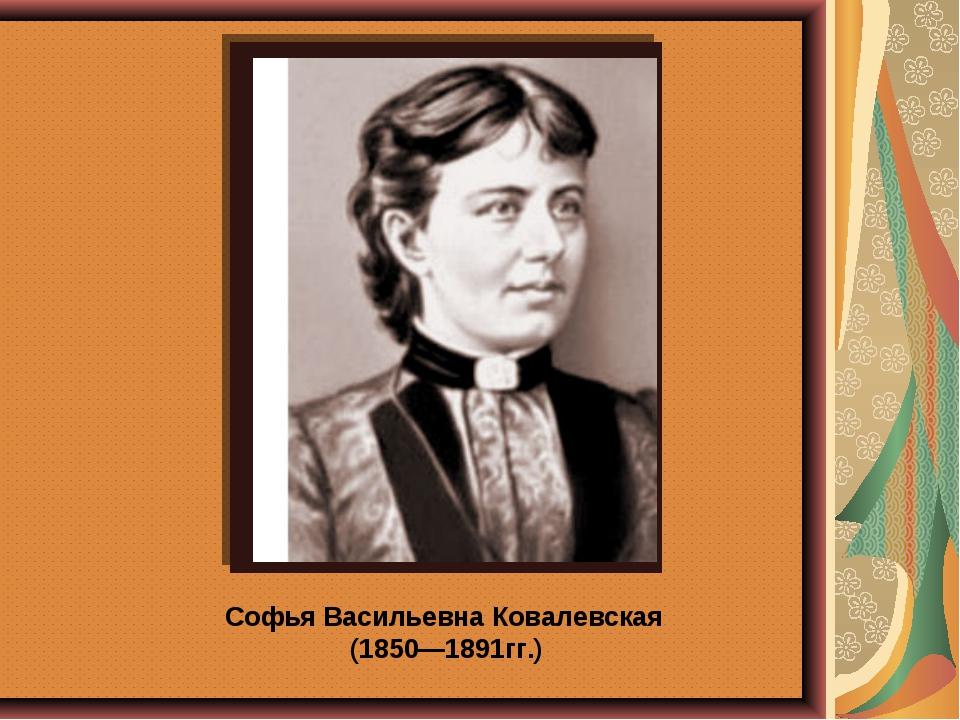 Софья Васильевна Ковалевская (1850—1891гг.)