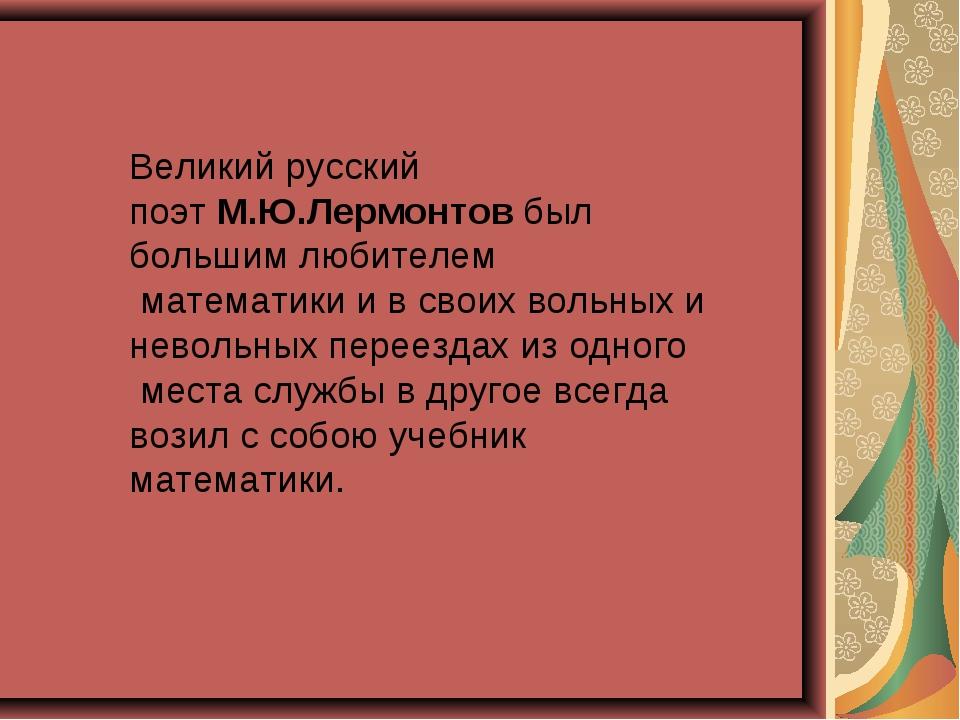 Великий русский поэтМ.Ю.Лермонтовбыл большим любителем математики и в своих...