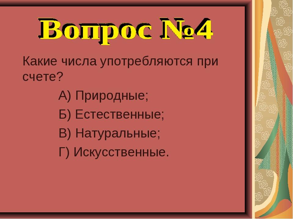 Какие числа употребляются при счете? А) Природные; Б) Естественные; В) Натур...