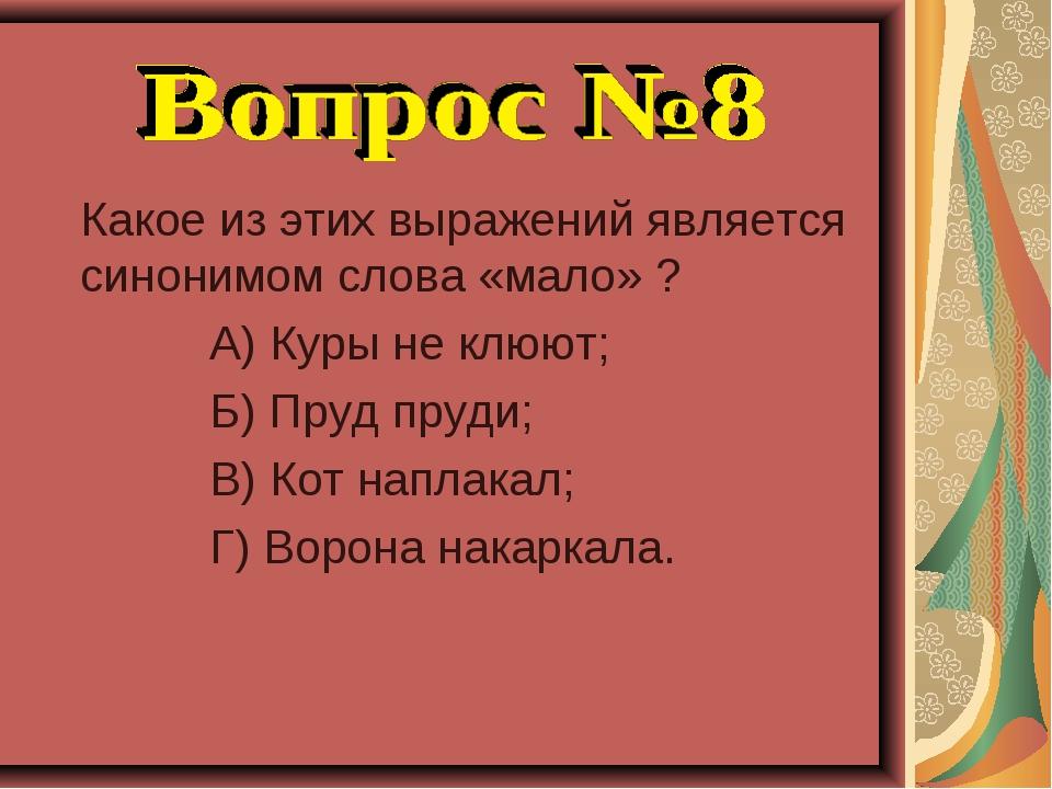 Какое из этих выражений является синонимом слова «мало» ? А) Куры не клюют;...