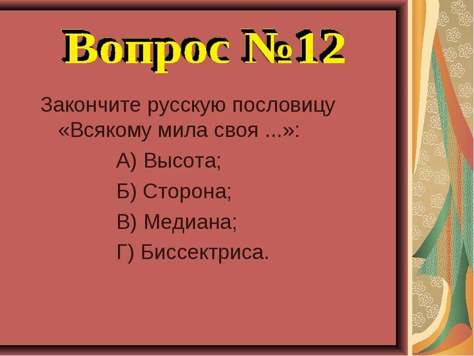 Закончите русскую пословицу «Всякому мила своя ...»: А) Высота; Б) Сторона; В...