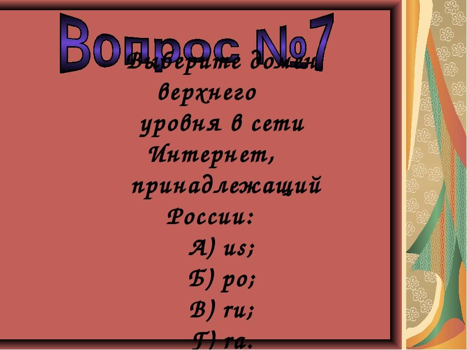 Выберите домен верхнего уровня в сети Интернет, принадлежащий России: А) us;...