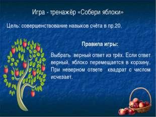 Игра - тренажёр «Собери яблоки» Цель: совершенствование навыков счёта в пр.20