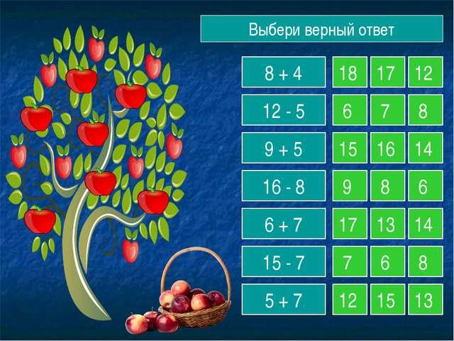 Выбери верный ответ 8 + 4 12 - 5 9 + 5 16 - 8 6 + 7 15 - 7 5 + 7 18 17 12 6 7...