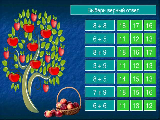 Выбери верный ответ 8 + 8 6 + 5 8 + 9 3 + 9 8 + 5 7 + 9 6 + 6 18 17 16 11 12...