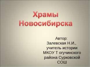 Автор: Залевская Н.И., учитель истории МКОУ Т огучинского района Сурковской