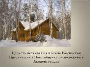 Церковь всех святых в земле Российской Просиявших в Новосибирске расположена
