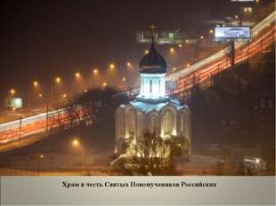 Храмв честь Святых Новомучеников Российских