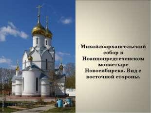 Михайлоархангельский собор в Иоаннопредтеченcком монастыре Новосибирска. Вид