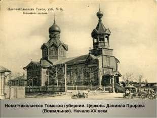Ново-Николаевск Томской губернии. Церковь Даниила Пророка (Вокзальная). Начал