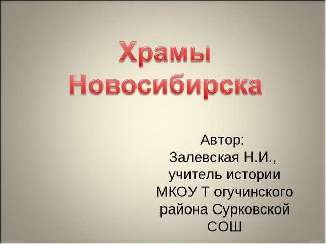 Автор: Залевская Н.И., учитель истории МКОУ Т огучинского района Сурковской...